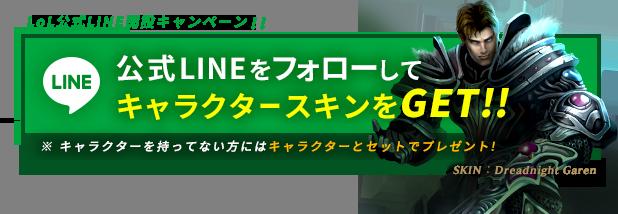 公式LINE公開キャンペーン!フォローでスキンプレゼント