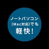 ノートパソコン(Mac対応)でも快適!